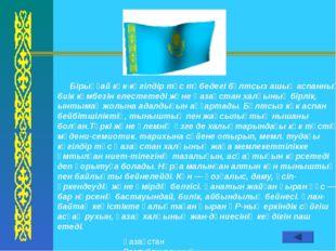 """Ел Президентінің """"Қазақстан -2050"""" стратегиясында """"барлық қазақ балалары орт"""