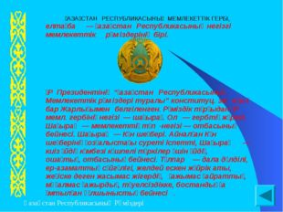 """Ел Президентінің """"Қазақстан -2030 бағдарламасындағы ХХІ ғасырда білімсіз өмі"""