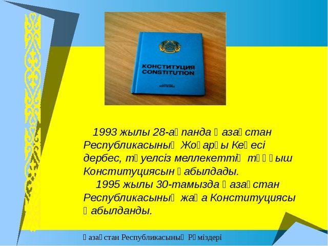 Қазақ хандығына 550 жыл!!!