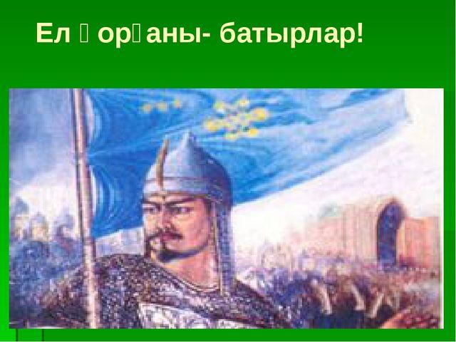 Ассамблеяның өткізген барлық сессияларда Президент Н.Ә. Назарбаев Қазақстанда...