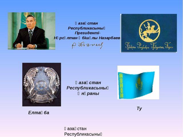 Қазақстан Республикасының Рәміздері Қазақстан Республикасының Президенті- Нұр...