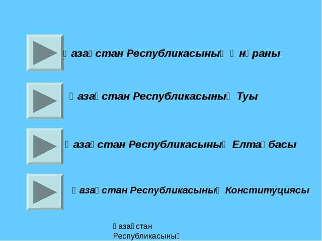 Қазақстан Республикасының Рәміздері Қазақстан Республикасының Әнұраны Қазақст...