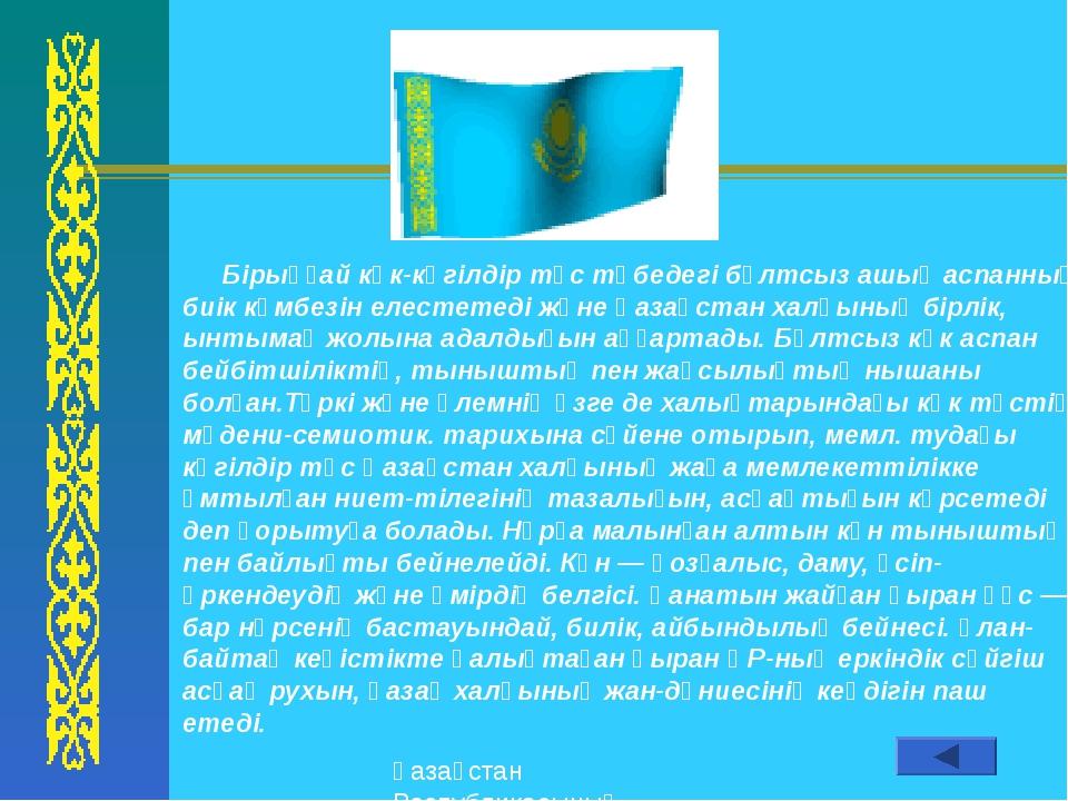 """Ел Президентінің """"Қазақстан -2050"""" стратегиясында """"барлық қазақ балалары орт..."""