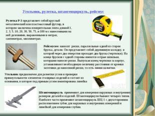 Угольник, рулетка, штангенциркуль, рейсмус Рулетка Р-3 представляет собой кру