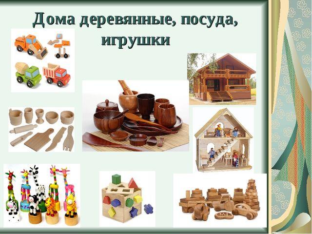 Дома деревянные, посуда, игрушки