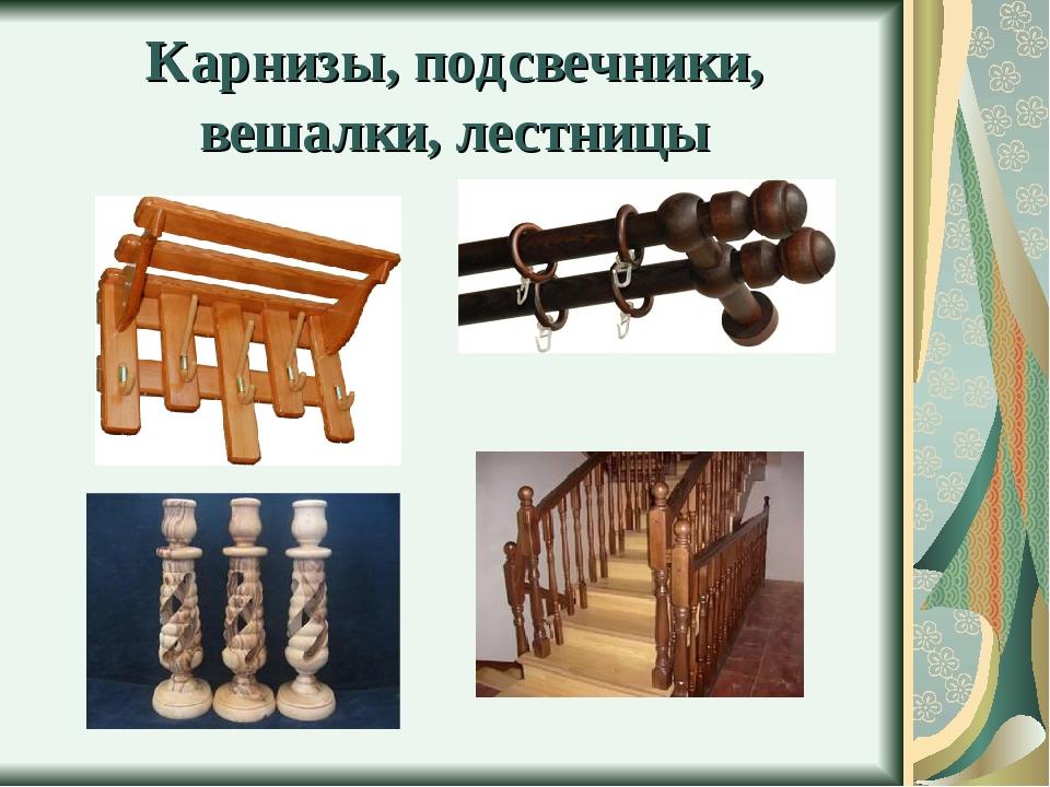 Карнизы, подсвечники, вешалки, лестницы