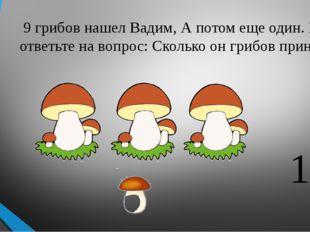 У стены стоят кадушки, В каждой ровно по лягушке, Если б было пять кадушек, С