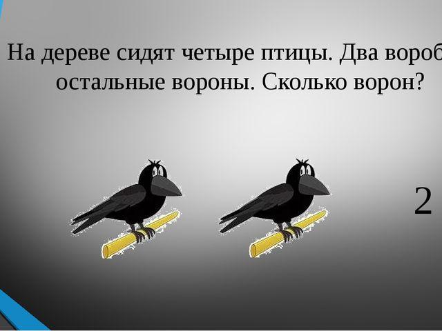 9 грибов нашел Вадим, А потом еще один. Вы ответьте на вопрос: Сколько он гри...