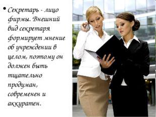 Секретарь - лицо фирмы. Внешний вид секретаря формирует мнение об учреждении