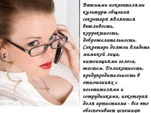 Важными показателями культуры общения секретаря являются вежливость, корректн