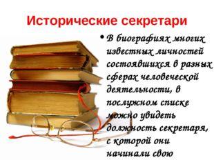 Исторические секретари В биографиях многих известных личностей состоявшихся в