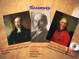 Политики Михаил Михайлович Сперанский- был личным секретарем князя Куракина С