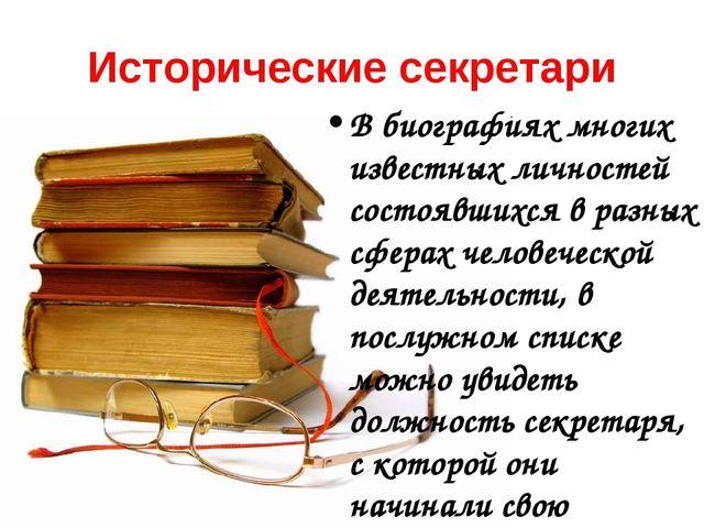 Исторические секретари В биографиях многих известных личностей состоявшихся в...