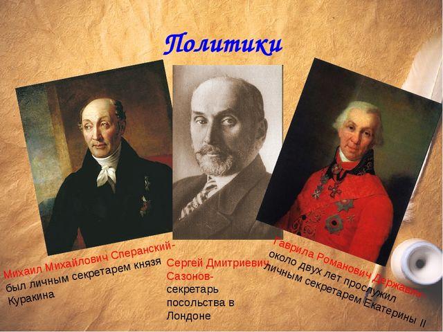 Политики Михаил Михайлович Сперанский- был личным секретарем князя Куракина С...