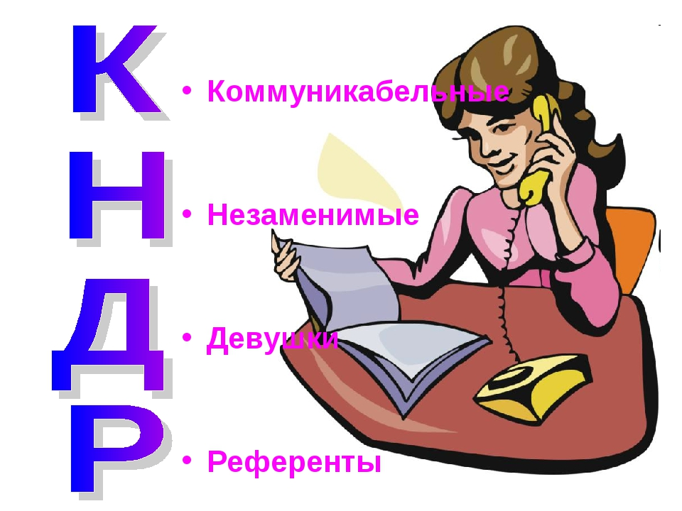 Коммуникабельные Незаменимые Девушки Референты