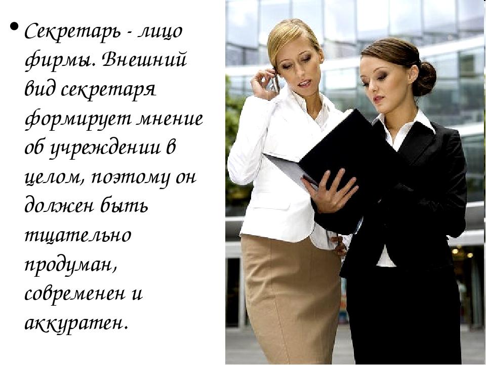 Секретарь - лицо фирмы. Внешний вид секретаря формирует мнение об учреждении...