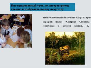 Интегрированный урок по литературному чтению и изобразительному искусству Те