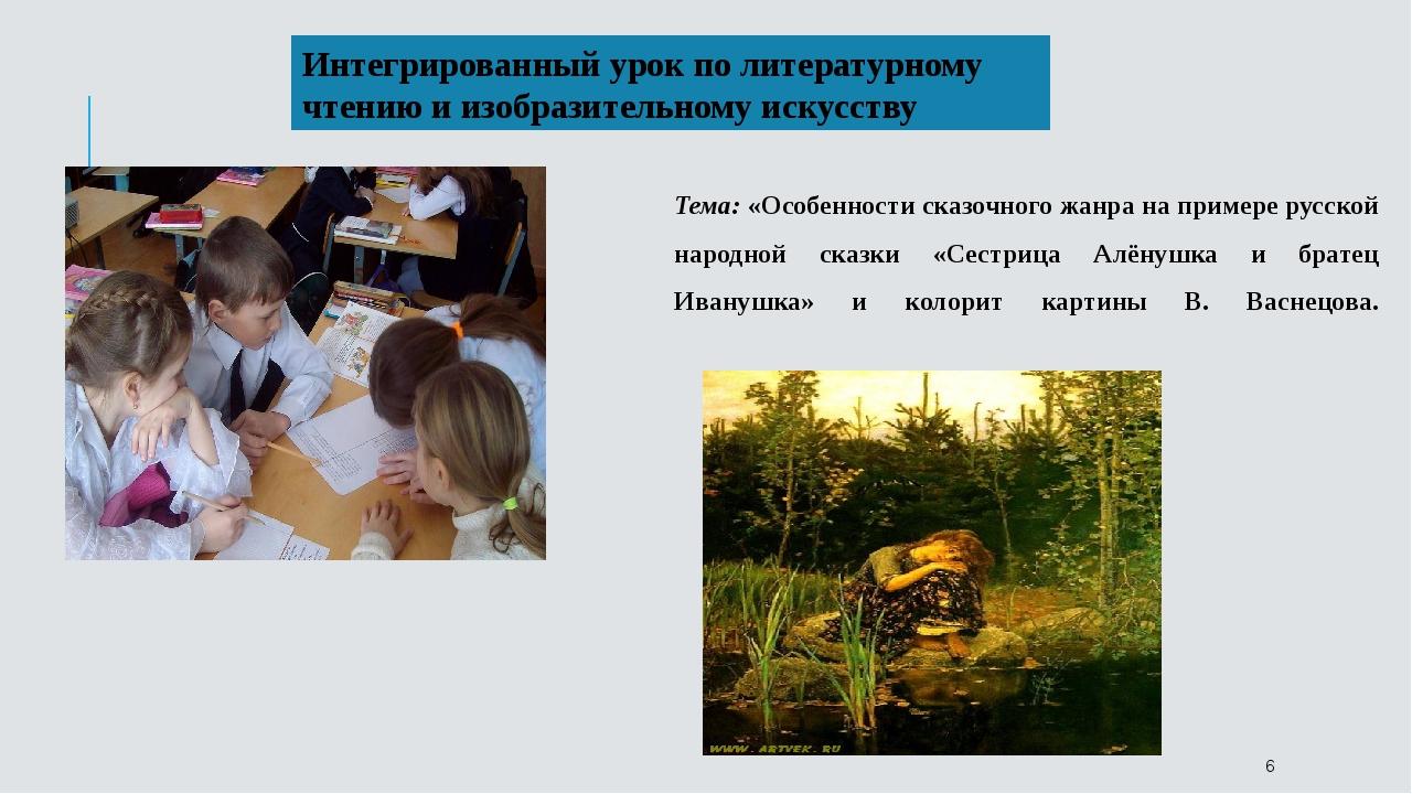 Интегрированный урок по литературному чтению и изобразительному искусству Те...