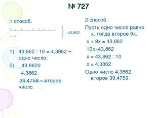 № 727 1 способ. 43,862 : 10 = 4,3862 – одно число; _43,8620 4,3862 39,4758 –