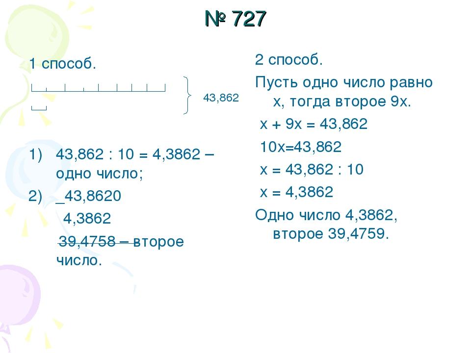 № 727 1 способ. 43,862 : 10 = 4,3862 – одно число; _43,8620 4,3862 39,4758 –...