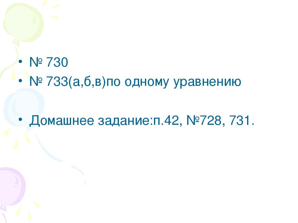 № 730 № 733(а,б,в)по одному уравнению Домашнее задание:п.42, №728, 731.