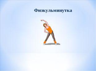 Физкульминутка