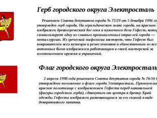 Герб городского округа Электросталь Решением Совета депутатов города № 75/29