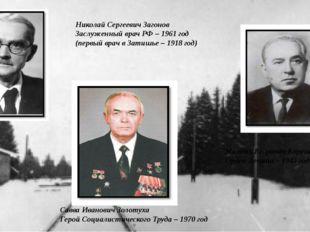 Николай Сергеевич Загонов Заслуженный врач РФ – 1961 год (первый врач в Затиш