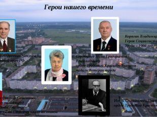 Герои нашего времени Виталий Андреевич Чекунов Заслуженный врач РФ Рожков Вик