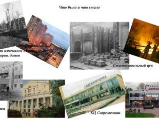 Что было и что стало ДК К. Маркса КЦ Современник Как изменился облик дворов,