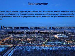 Заключение В рамках одной работы трудно рассказать обо всех героях города, ко