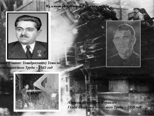 Иван Федорович (Ованес Тевадросович) Тевосян Герой Социалистического Труда –...