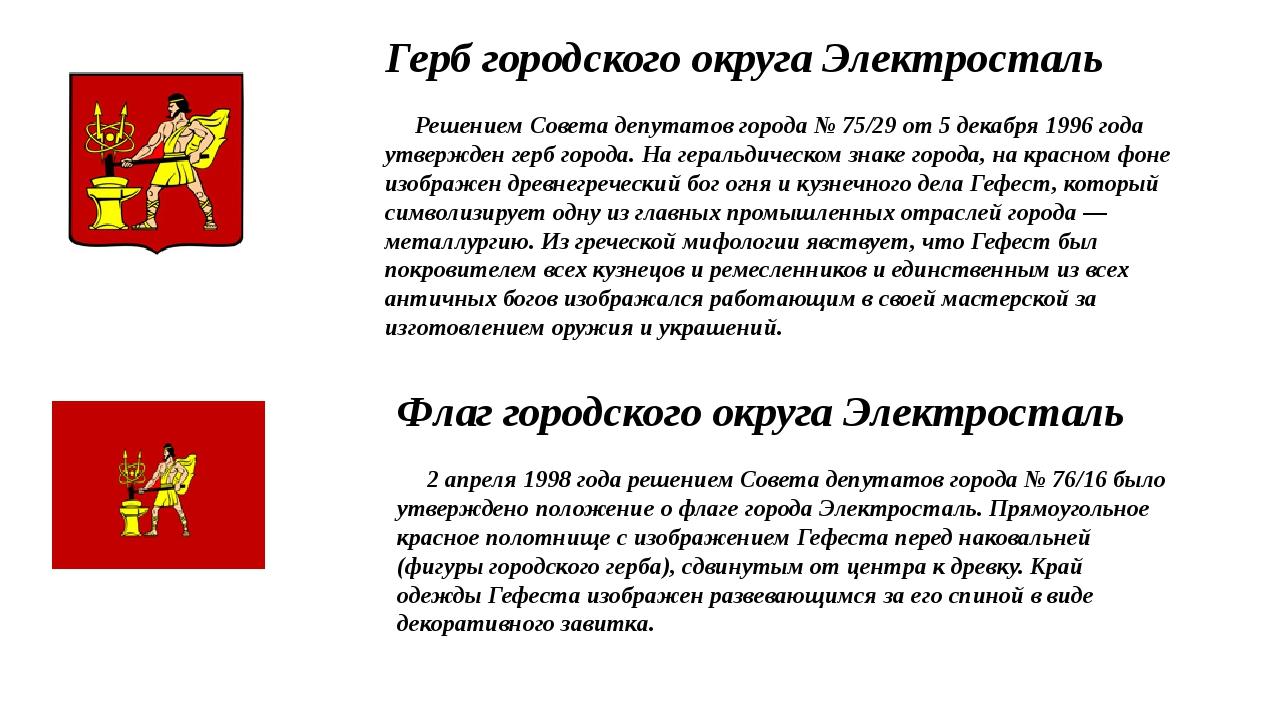 Герб городского округа Электросталь Решением Совета депутатов города № 75/29...