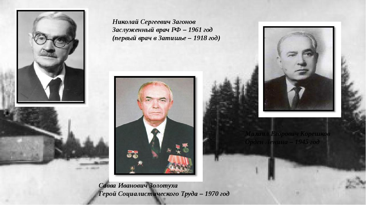 Николай Сергеевич Загонов Заслуженный врач РФ – 1961 год (первый врач в Затиш...