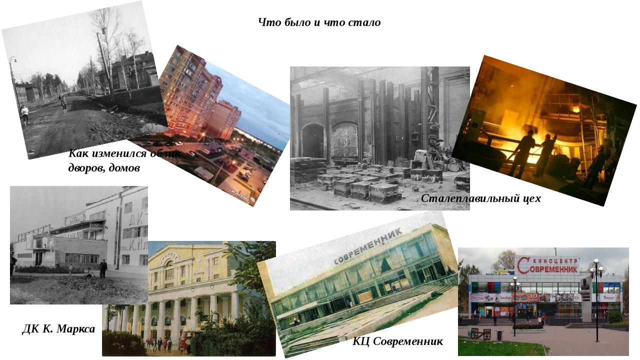 Что было и что стало ДК К. Маркса КЦ Современник Как изменился облик дворов,...