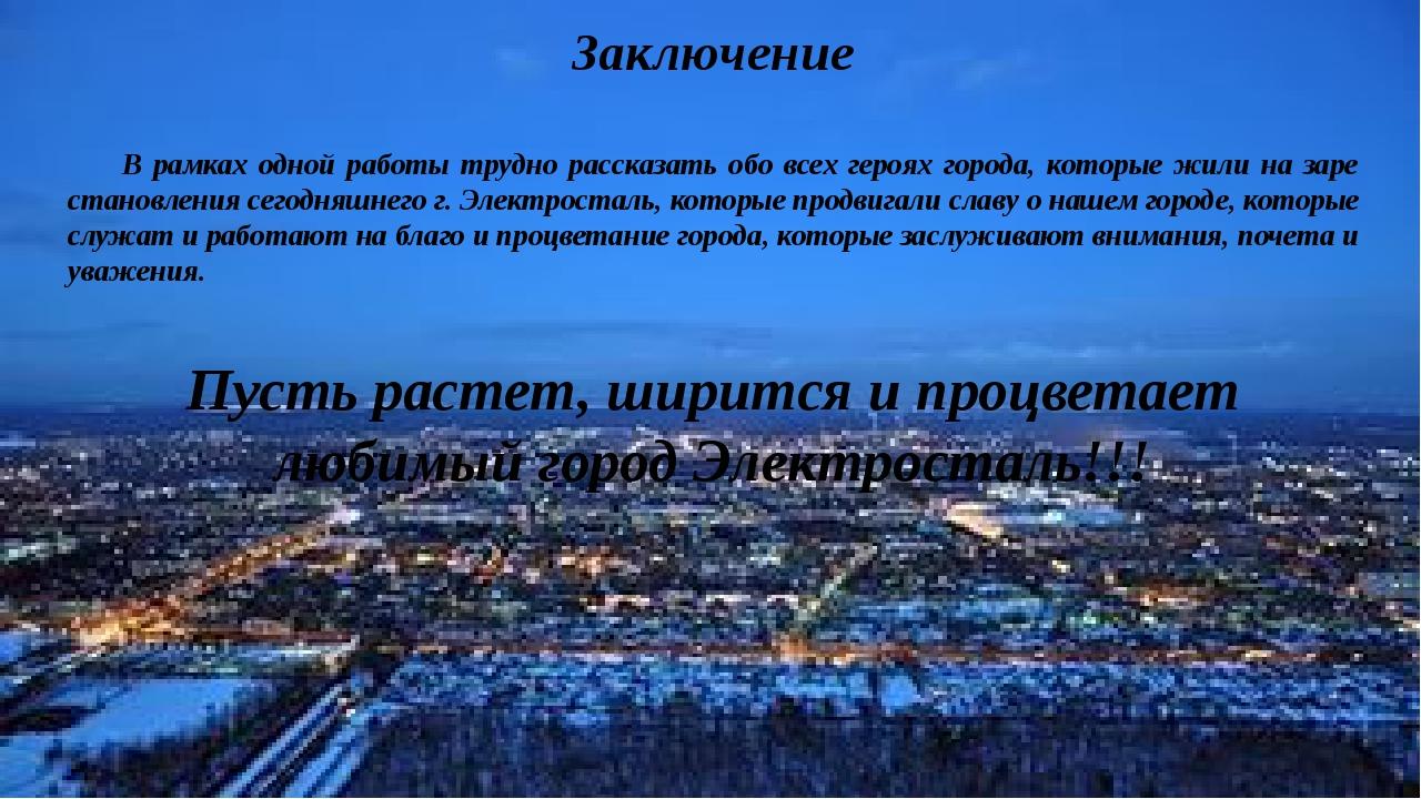 Заключение В рамках одной работы трудно рассказать обо всех героях города, ко...