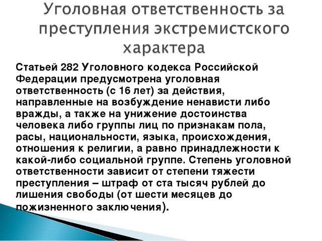Статьей 282 Уголовного кодекса Российской Федерации предусмотрена уголовная о...