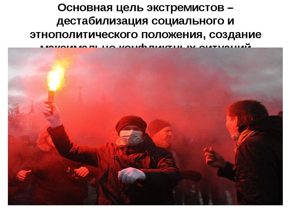 Основная цель экстремистов – дестабилизация социального и этнополитического п...