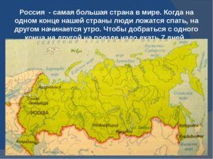 Россия - самая большая страна в мире. Когда на одном конце нашей страны люди