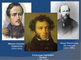 Михаил Юрьевич Лермонтов (1814-1841) Александр Сергеевич Пушкин (1799 -1837)