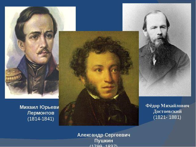 Михаил Юрьевич Лермонтов (1814-1841) Александр Сергеевич Пушкин (1799 -1837)...