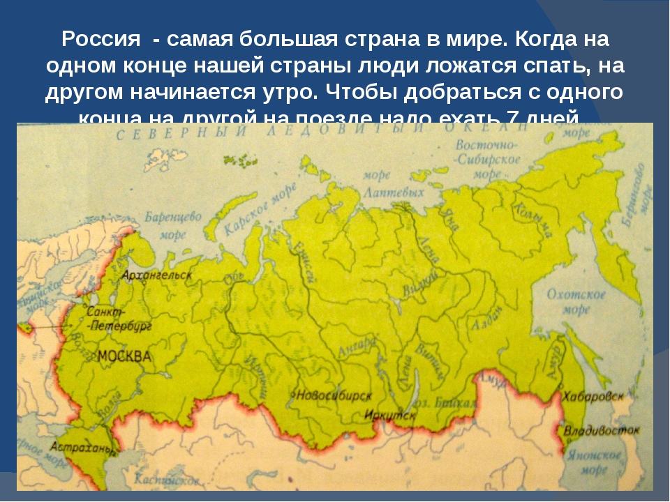 Россия - самая большая страна в мире. Когда на одном конце нашей страны люди...
