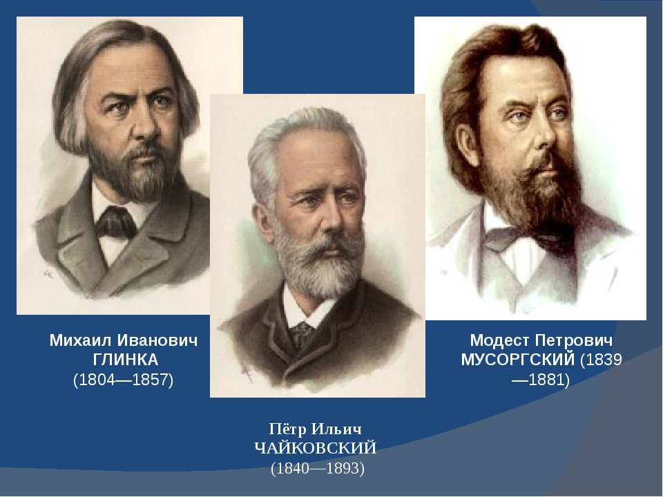 Михаил Иванович ГЛИНКА (1804—1857) Модест Петрович МУСОРГСКИЙ (1839—1881) Пёт...