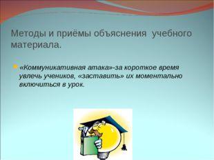 Методы и приёмы объяснения учебного материала. «Коммуникативная атака»-за кор
