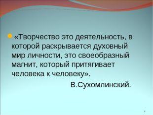 «Творчество это деятельность, в которой раскрывается духовный мир личности, э
