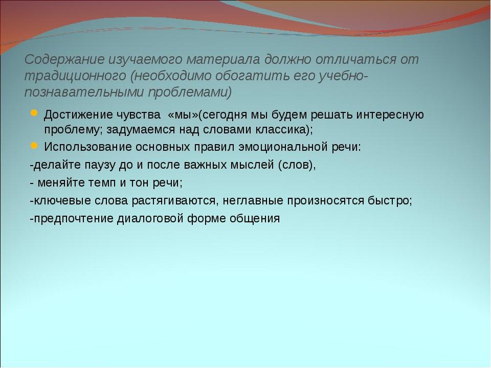 Содержание изучаемого материала должно отличаться от традиционного (необходим...