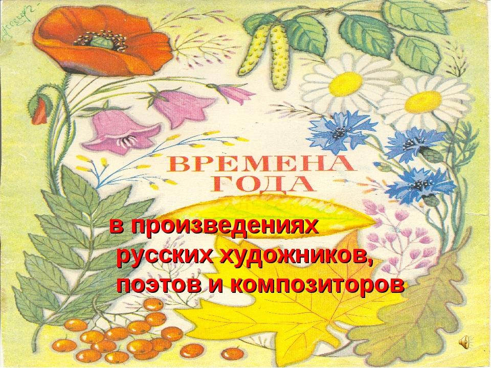 в произведениях русских художников, поэтов и композиторов