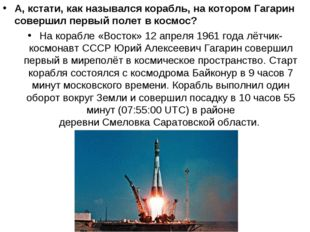 А, кстати, как назывался корабль, на котором Гагарин совершил первый полет в