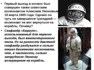 Первый выход в космос был совершен также советским космонавтом Алексеем Леоно