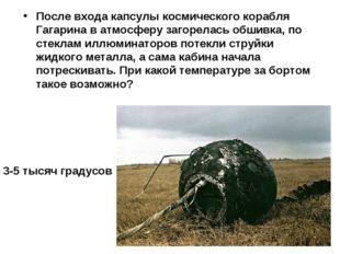 После входа капсулы космического корабля Гагарина в атмосферу загорелась обши